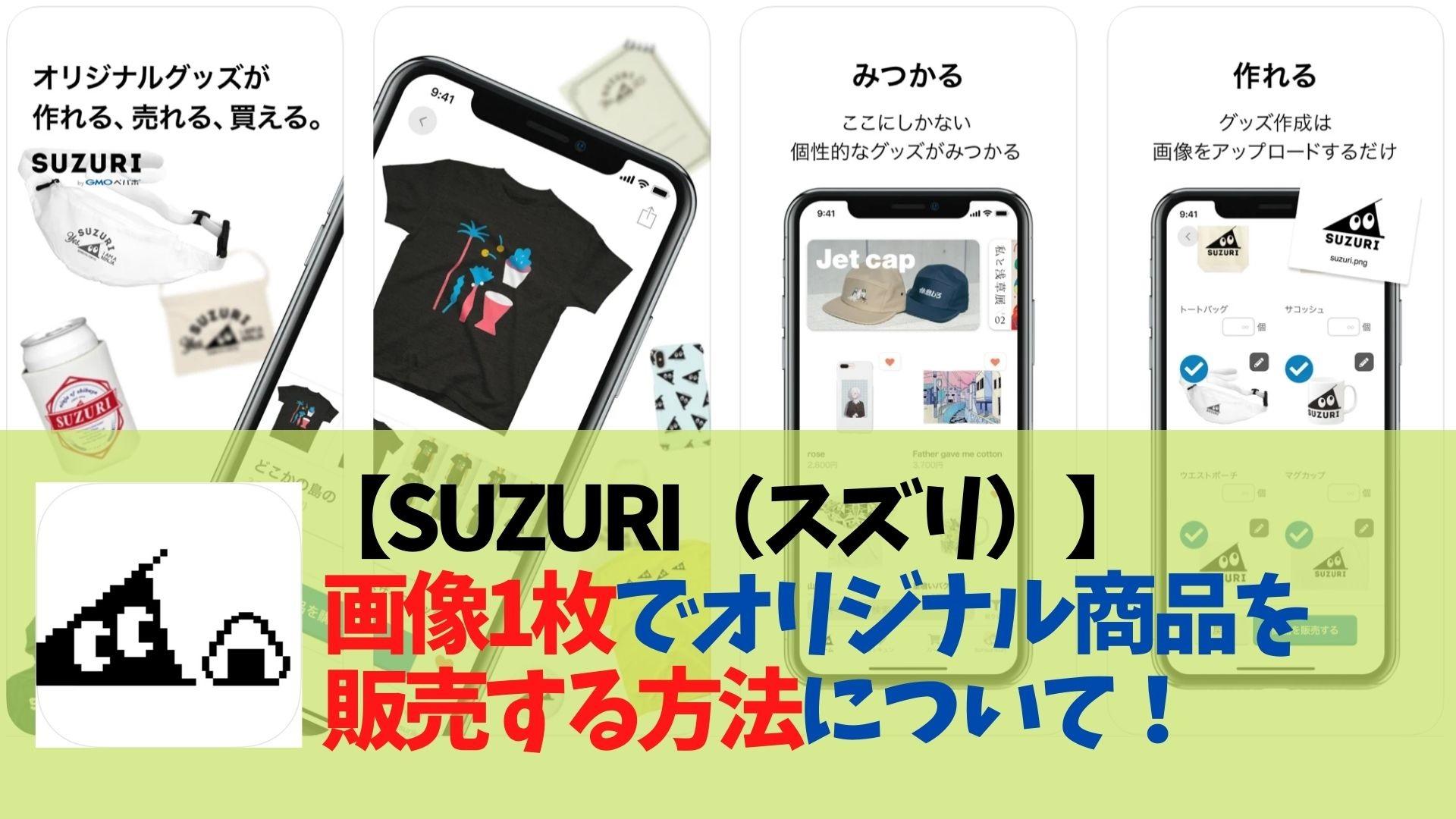 SUZURI画像 スズリ画像