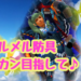 【真ギルド討伐】ファルメル防具プラ完目指して!!みん部屋#4