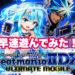 【コントローラー再販中】beatmania IIDX ULTIMATE MOBILE(ビートマニア アルティメットモバイル) をレビューしてみた